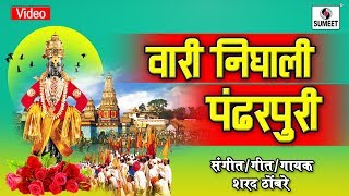 Wari Nighali Pandharpuri Vitthal Bhaktigeet Song Sumeet Music