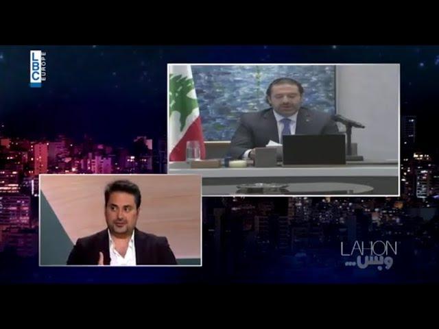 تحليل لغة جسد استقالة الشيخ سعد الحريري في برنامج لهون وبس مع  نضال نصرالله