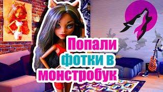 ФОТКИ Клодин ПОПАЛИ В СОЦИАЛЬНЫЕ СЕТИ! Stop Motion