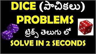 Reasoning Dice Problems Tricks in Telugu  | Reasoing Tricks In Telugu