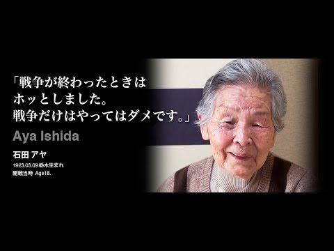 上京して2ヶ月で東京大空襲】石...