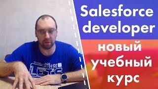 Salesforce developer - новый учебный курс