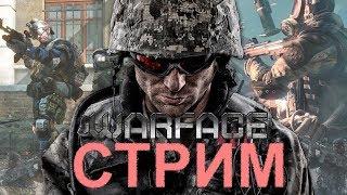Стрим по Warface - Браво. Играем с подписчиками) +14