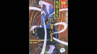 Chinese Music - Princess Peacock - 6 Prince Zhaoshutun Goes  to the Dragon Palace 召树屯王子进龙宫