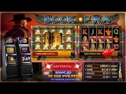 Как Выиграть Деньги в Игровом Автомате Book of ra[Книга Ра]? Надёжный Метод Выиграть в Клубе Вулкан
