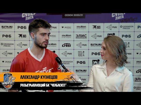 Александр Кузнецов - послематчевое интервью с Алиной Покровской | 21.02.21