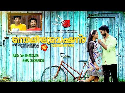 Celebration Malayalam Movie Official Trailer HD    New Malayalam Movie [2016]