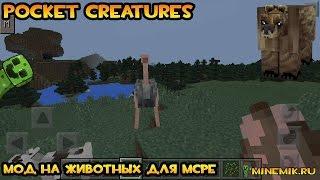 Обзор мода на животных в minecraft pe 0.14.0