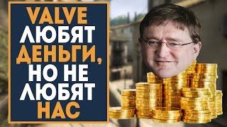 Valve любят ДЕНЬГИ, но не любят комьюнити. by trix