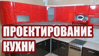Проектирование кухни в про100. МеЛего - кухни на заказ.