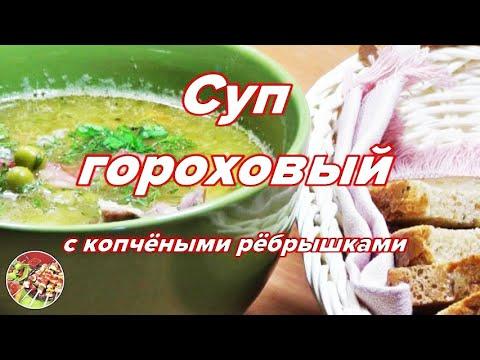 Суп гороховый с копчёными рёбрышками. Просто, вкусно, недорого.
