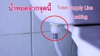 แก้ไขน้ำรั่วที่โถชักโครก(Why inlet water supply leak?)