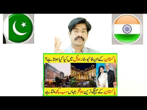 Lndian On Expenxive & Luxury Hotels In Pakistan| Most Expensive And Five Star Shafqat Tv 😱 Goodnews