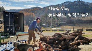 [시골집Vlog] 장작만들기 l 통나무, 전기톱, 엔진…