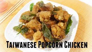 Taiwanese Popcorn Chicken Recipe Boba Tea House Style~
