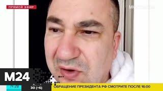 В Сети набирает популярность ролик о буднях на самоизоляции - Москва 24