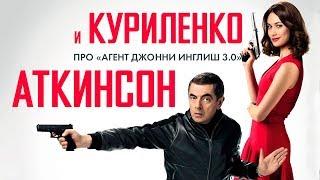 "Аткинсон и Куриленко про фильм ""Агент Джонни Инглиш 3.0"""