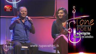 Randu Wewi Yalu Wewi @ Tone Poem with Sunil Siriwardena & Shashini Siriwardana Thumbnail