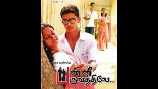Palli Paruvathile Teaser | Palli Paruvathile Trailer | Nantha Ram, Venba