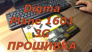 прошивка Digma Plane 1601 3g