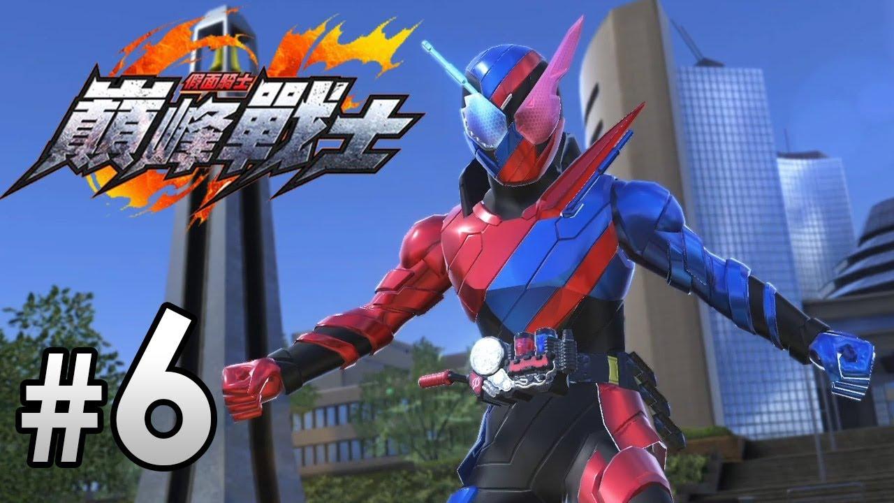 《假面騎士 巔峰戰士》 #6 拉打能團隊合作? PS4 中文字幕 Kamen Rider Climax Fighters - YouTube