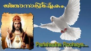 Download Parishudha Roohaye.. Malayalam christian songs    Jnanabishekam Christian songs Malayalam MP3 song and Music Video
