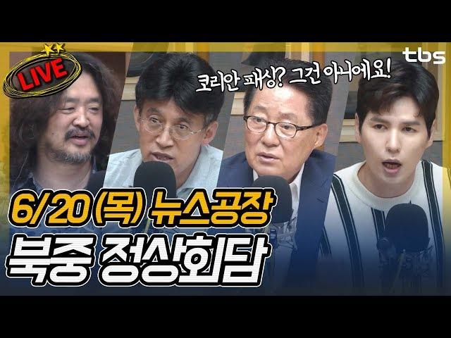 박지원, 최배근, 김주영, 김진애, 박범계 | 김어준의 뉴스공장