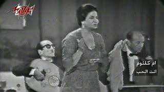 Enta El Hob (Concert) - Umm Kulthum انت الحب (حفلة) - ام كلثوم