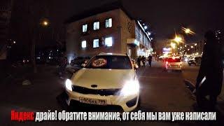 Стопхам-Яндекс Драйв