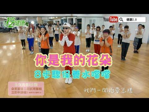 【挖健康】8步驟保養水噹噹回春廣場舞《妳是我的花朵》讓妳積極美麗!