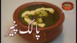PALAK PANEER, مزیدار پالک پنیر Very Tasty and Healthy Dish Palak Paneer (Punjabi Kitchen)