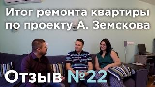 Итог ремонта квартиры по проекту А. Земскова. Видео отзыв клиента. №22