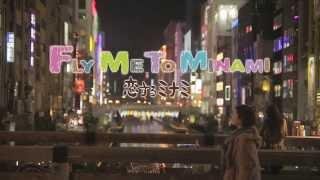 運命のいたずらに翻弄される男女4人──香港、韓国、大阪・ミナミで展開す...