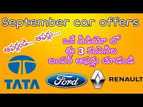 Tata,Ford and Renault car offers💥 September 2019|2 లక్షల వరకు ఆఫర్లు 💥telugu car review