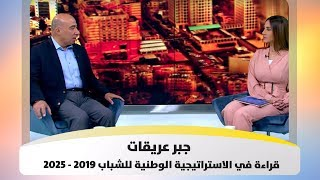 جبر عريقات - قراءة في الاستراتيجية الوطنية للشباب 2019 - 2025 - هذا الصباح