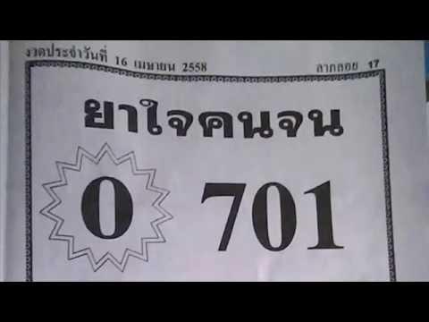 เลขเด็ดงวดนี้ หวยซองยาใจคนจน 16/04/58