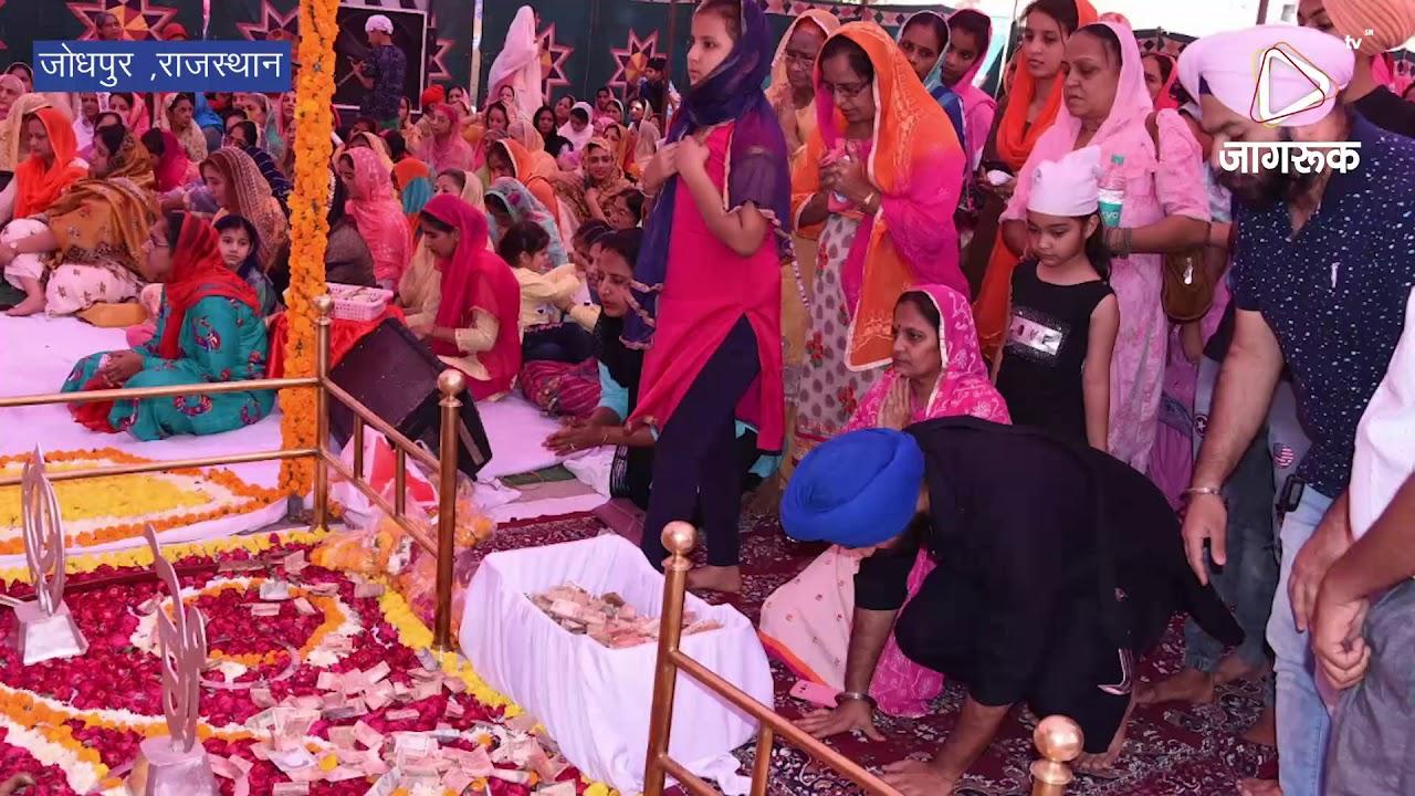 जोधपुर : श्रद्धापूर्वक मनाई गुरु नानक जयंती