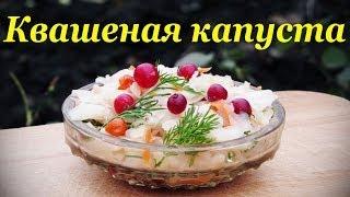 Рецепт квашеной капусты, с клюквой, рябиной и яблоками.(Очень вкусный рецепт квашеной капусты, с клюквой, рябиной и яблоками.Проверено и рекомендовано! Подробный..., 2013-11-27T00:29:49.000Z)