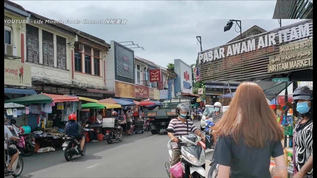 槟城亚依淡早市巴刹美食街恢复正常营业 Penang Air Itam Morning Street Food Market Walk Around