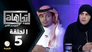 برنامج اتجاهات الموسم الثامن حلقة 5 -