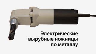 Вырубные электрические ножницы(Официальный сайт: http://www.grandline.ru/ ◇Интернет-магазин: http://shop.grandline.ru/ Электрические вырубные ножницы предна..., 2013-04-02T11:18:37.000Z)