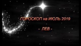 ЂЂЂ РАК   ГОРОСКОП на ИЮЛЬ 2019