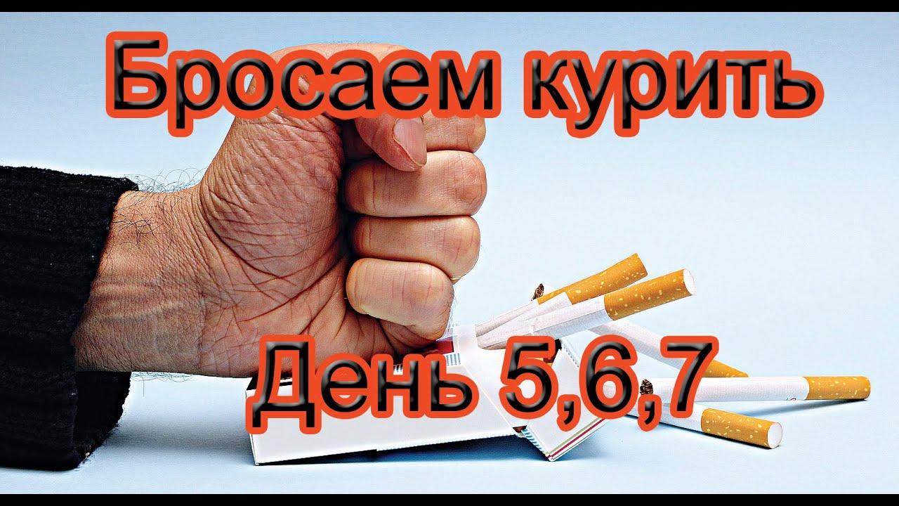 Мама я бросил курить ночью бродить mp3