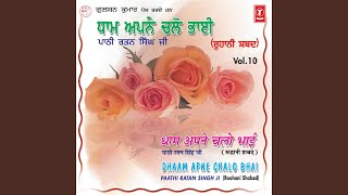 Guru Mohe Apna Roop Dikhao