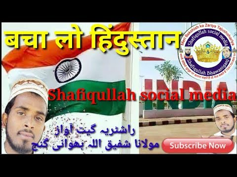 Rastrye geet 15 August 26 january nazm naat shafiqullah Bhawani ganj
