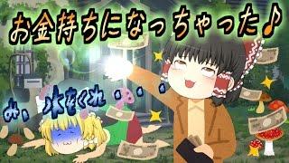 【ゆっくり茶番】トリップキノコにご用心!?金持ち霊夢と貧乏魔理沙!!