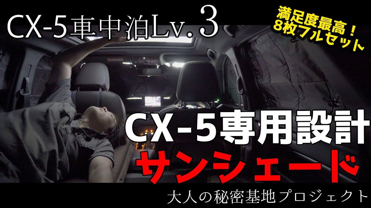【CX-5車中泊】CX-5専用設計!8枚フルセットサンシェードで秘密基地感がアップ