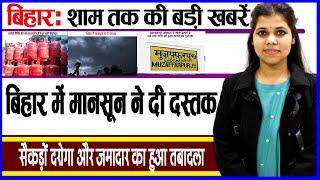 Get  Bihar Evening breaking news of 12 June on  weather update, Teacher Award, Child Friend Card.