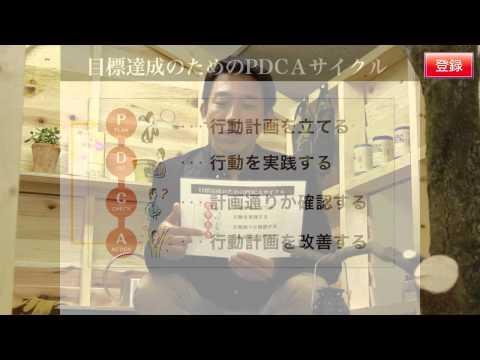 絶対に達成する技術TV「PDCFAサイクル」