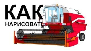 Трактор рисунок. Как нарисовать ТРАКТОР